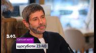 Секс-символ першого українського серіалу у Світському житті – цієї суботи на 1+1