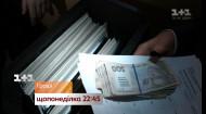 """Громкое задержание афериста-миллионера – смотри в программе """"Гроші"""""""