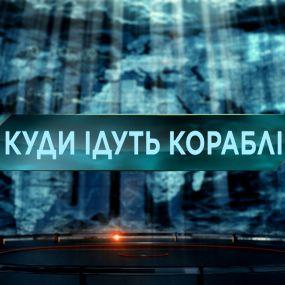 Куди йдуть кораблі – Загублений світ. 2 сезон. 107 випуск