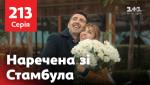 Невеста из Стамбула 213 серия