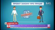 Робота за новими правилами: які зміни чекають українське трудове законодавство
