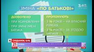 Українцям хочуть дозволити змінювати своє по батькові