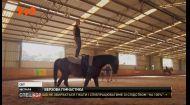 Акробатичні трюки на спині коня: в Австралії набуває популярності вольтижування