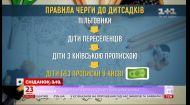 Для дітей без київської прописки дитячі садки тепер платні: що робити батькам