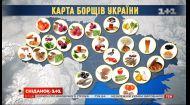 Сніданок сделал карту борща со всей Украины