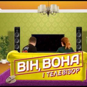 Він, вона і телевізор 3 сезон 29 випуск