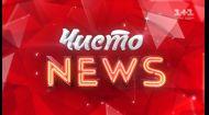 Чисто NEWS 6 сезон 22 выпуск
