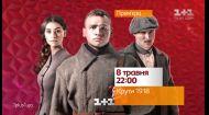 Круты 1918 - героическая премьера на 1+1