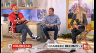 """Потап, Оля Полякова та Юрій Горбунов розповіли, чим здивує продовження """"Скаженого весілля"""""""