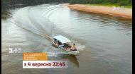 Продовження бразильської експедиції у новому сезоні Світу навиворіт – з 4 вересня на 1+1. Тізер 1