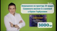 """Марафон """"Исполни мечту"""" – лот от Юрия Горбунова"""