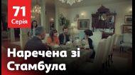 Наречена зі Стамбула 71 серія