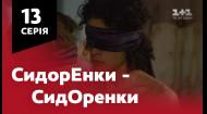СидОренки - СидорЕнки. 13 серія
