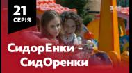 СидОренки - СидорЕнки. 21 серия