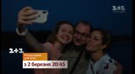"""Серіал """"Мишоловка для кота"""". Дивись з 2 березня на 1+1. Трейлер"""