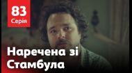 Наречена зі Стамбула 83 серія