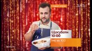 Новый вкусный сезон Едим за 100 – смотри каждую субботу в 10:00 на 1+1