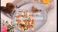 Салат з крабовими паличками і грушею – Правила сніданку
