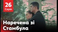 Наречена зі Стамбула 26 серія