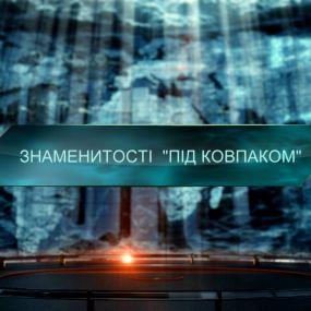 Знаменитості «під ковпаком» – Загублений світ. 3 сезон. 9 випуск