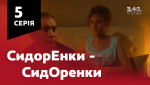 СидОренки - СидорЕнки. 5 серия