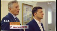100 дней Президента Украины В. Зеленского – смотри 31 августа на 1+1
