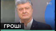 Суд согласовал решение о принудительном присутствии Порошенко на допросах в ГБР