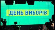 Результати виборів і репортажі зі штабів у ніч виборів