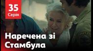 Наречена зі Стамбула 35 серія