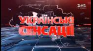 Українські сенсації. Рейс смерті