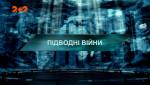 Подводные войны – Затерянный мир. 3 сезон. 24 выпуск