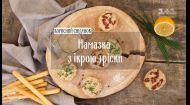 Намазка з ікрою тріски - Рецепти Сенічкіна