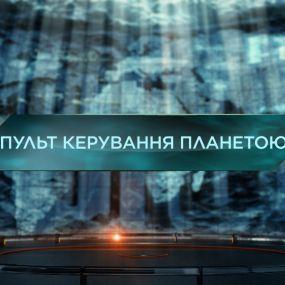 Пульт керування планетою – Загублений світ. 2 сезон. 106 випуск