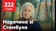 Наречена зі Стамбула 222 серія