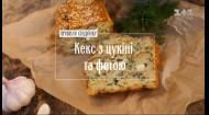 Кекс з цукіні та фетою – рецепти Руслана Сенічкіна