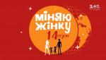 Міняю жінку 14 сезон 16 випуск. Канада – Харків