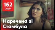 Наречена зі Стамбула 162 серія