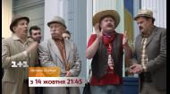 Сериал Великі Вуйки – смотри с 14 октября на 1+1. Тизер 7