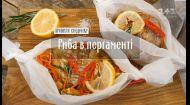Рыба в пергаменте - рецепты Руслана Сеничкина