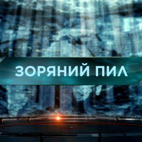 Звездная пыль - Затерянный мир. 2 сезон. 86 выпуск
