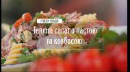 Теплий салат з пастою та ковбасою салямі – рецепти Руслана Сенічкіна