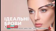 Секрети ідеальних брів від експерта з краси Ігора Ігнатенка