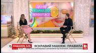 Визажист Игорь Игнатенко рассказал правила яркого макияжа