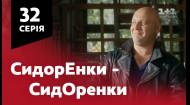 СидОренки - СидорЕнки. 32 серія