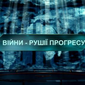 Войны – двигатели прогресса – Затерянный мир. 3 сезон. 47 выпуск