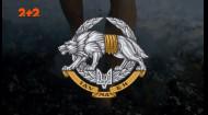 Українські військові - нащадки воїнів-звірів