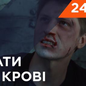 Братья по крови. 1 сезон. 24 серия