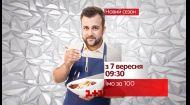 Новый сезон Едим за 100 – смотри с 7 сентября на 1+1