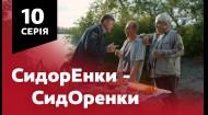 СидОренки - СидорЕнки. 10 серія