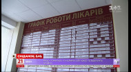 Чи вистачає в Україні сімейних лікарів і що робити, якщо до бажаного фахівця вже не потрапити